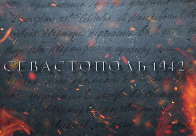 Пермяк прошел кастинг нафильм «Севастополь 1942»