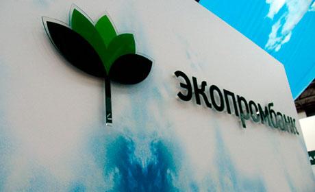 Выплаты кредиторам «Экопромбанка» начнутся с 10 марта | Рифей ...