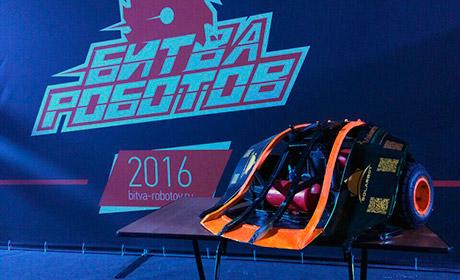 Неменее 2,5 тысячи человек посетили масштабную интернациональную «Битву роботов» вПерми