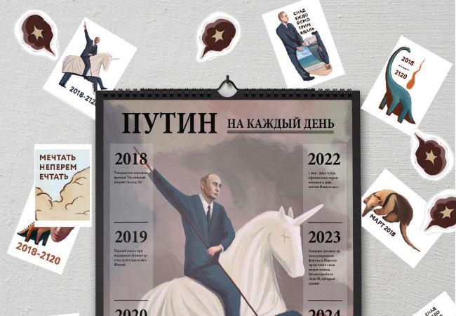Пермский художник создал календарь сПутиным до2120 года